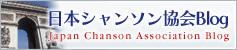 日本シャンソン協会ブログ