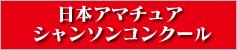 """""""日本アマチュアシャンソンコンクール"""""""