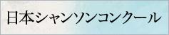 """""""日本シャンソンコンクール2018"""""""