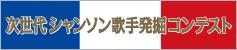 """""""次世代シャンソン歌手発掘コンテスト"""""""