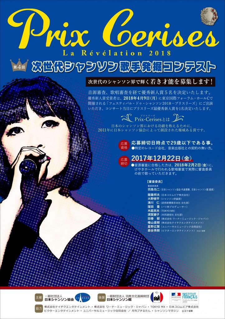 プリスリーズ新人賞2016_表面fixmoto