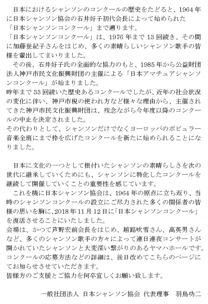 「日本シャンソンコンクール 」-001
